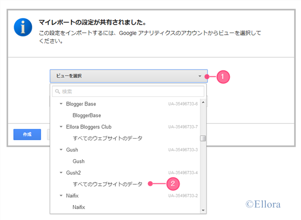 Google Analytics レポート共有