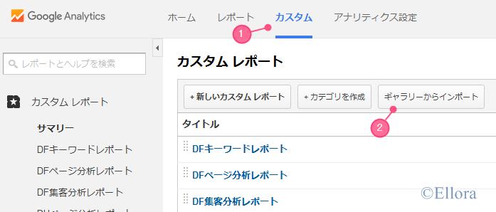 Google Analytics カスタムレポートをギャラリーからインポート