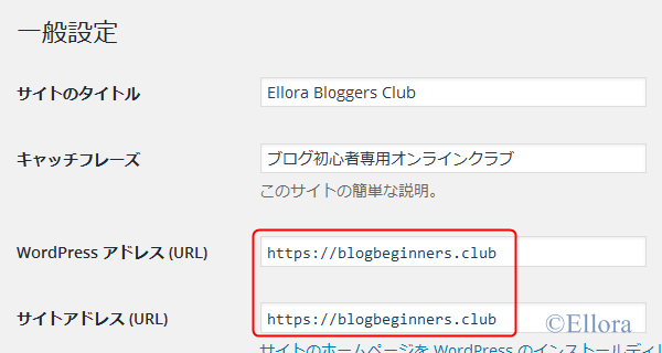 WordPress URLを変更