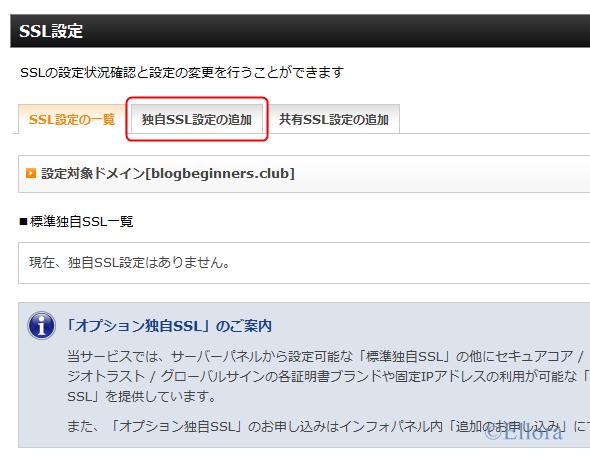 エックスサーバー独自SSL追加設定