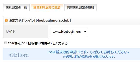 エックスサーバー新規SSL取得申請