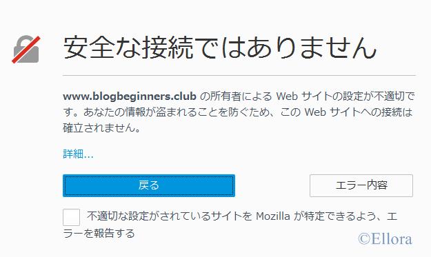 Firefoxの表示