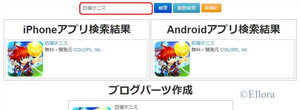 アプリーチでアプリを検索