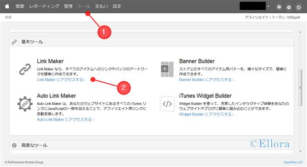 iTunes Link Maker