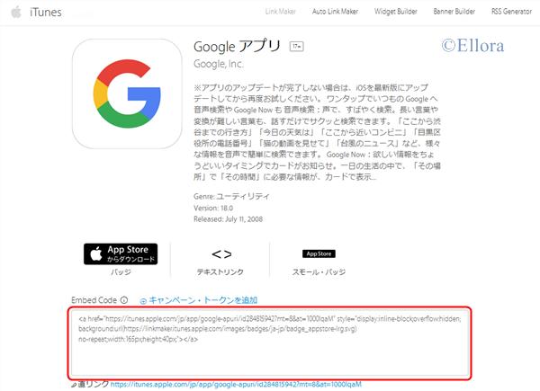 iTunes アフィリエイトリンク生成
