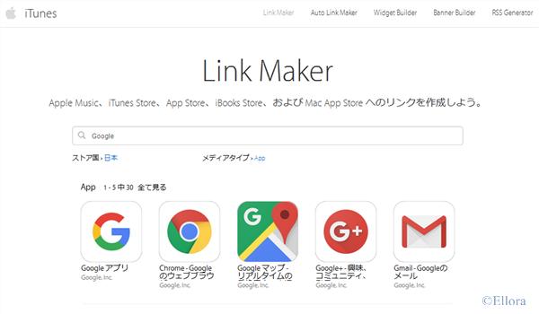 iTunes Link Makerでアプリ検索