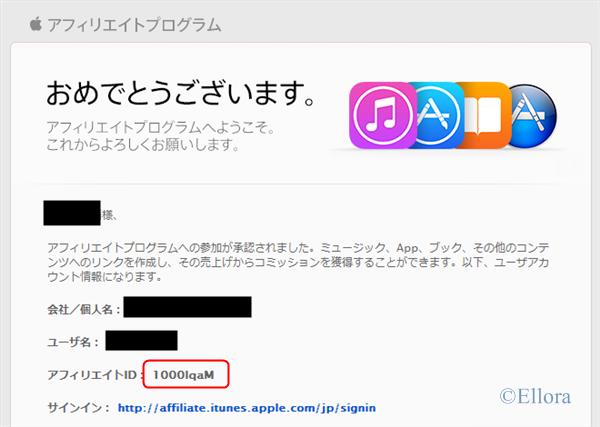 iTunesアフィリエイト承認メール