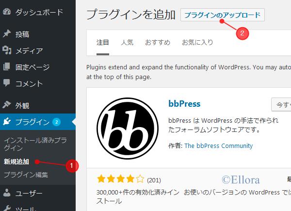 WordPressプラグインアップロード