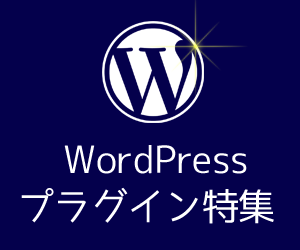 WordPressプラグイン特集
