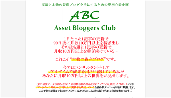 Asset Bloggers Club