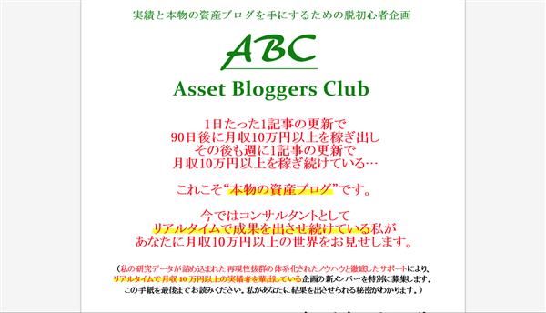 Asset Bloggers Club