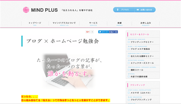ブログ×ホームページ勉強会