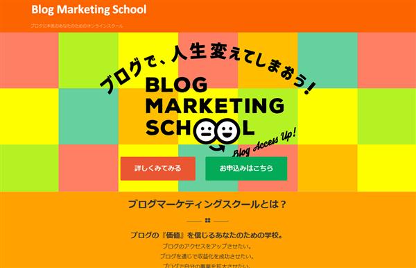 Blog Marketing School