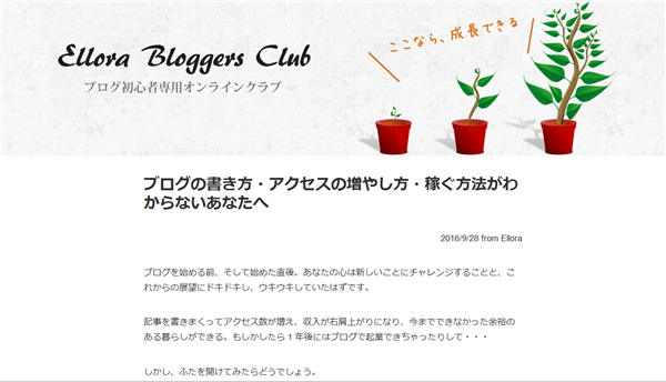 Essential Bloggers Club