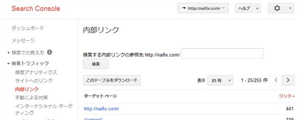 Search Console 内部リンク