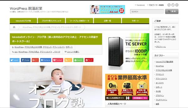 takadaのオンライン・ブログ塾