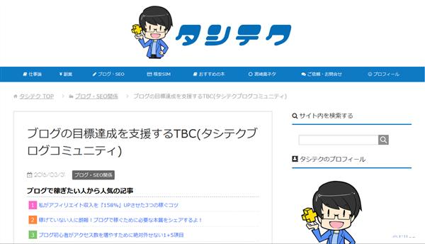 タシテクブログコミュニティ
