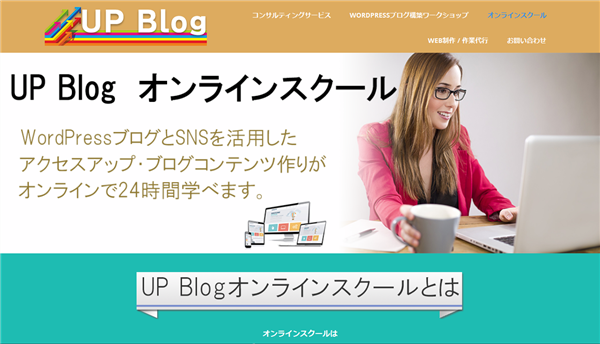 UP Blog オンラインスクール