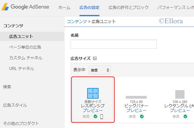 Google AdSense レスポンシブユニット