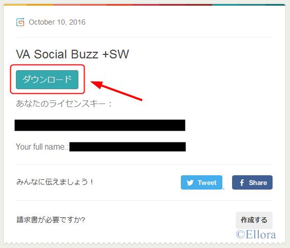VA Social Buzz +SW 購入完了メール