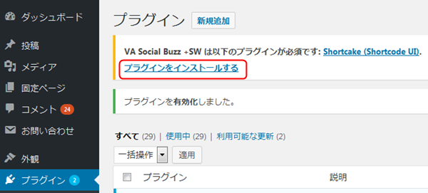 VA Social Buzz +SW 有効化完了