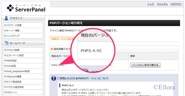 非推奨のPHPバージョン