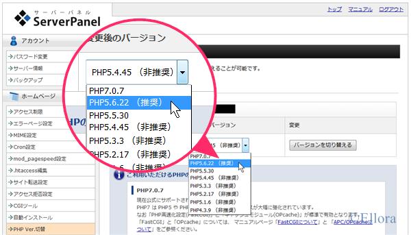 エックスサーバーPHP推奨バージョンに変更