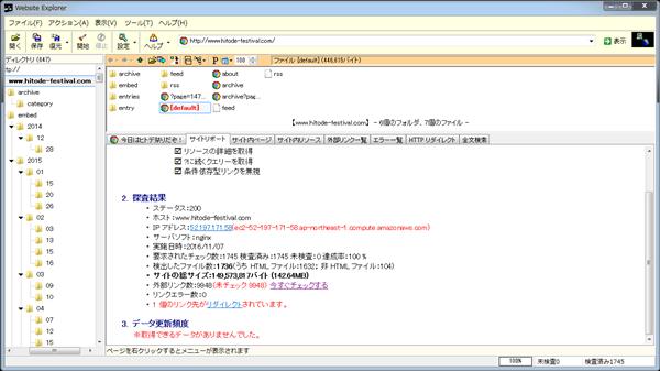 ヒトデ祭りの構造をWebsite Explorerで分析