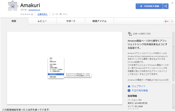 Amakuri(Chrome拡張機能)