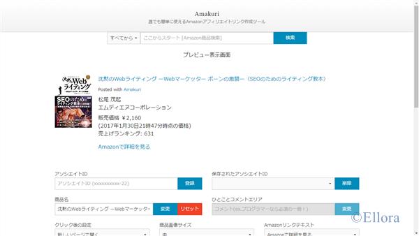 Amakuriリンク作成ページ