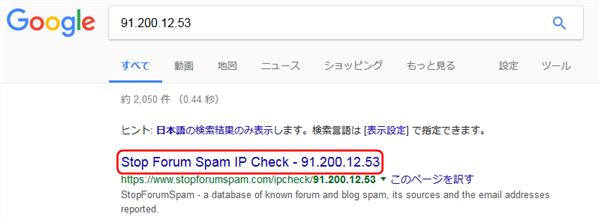 IPアドレスをGoogleで検索