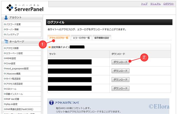 エックスサーバーのアクセスログをダウンロード