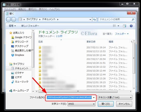メモ帳からhostsファイルを管理者権限で開く