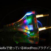 Naifixで使っているWordPressプラグイン