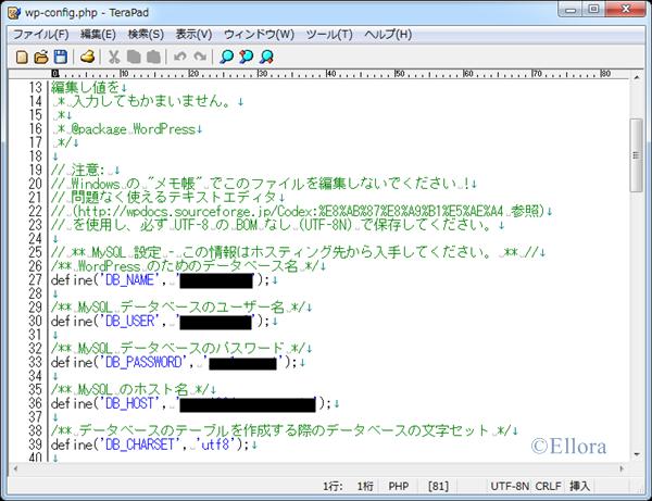 wp-config.phpに記載されているデータベース情報