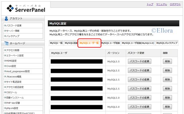 エックスサーバーMySQLユーザー一覧