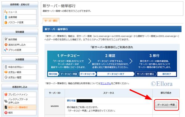 エックスサーバーデータコピー申請を行う