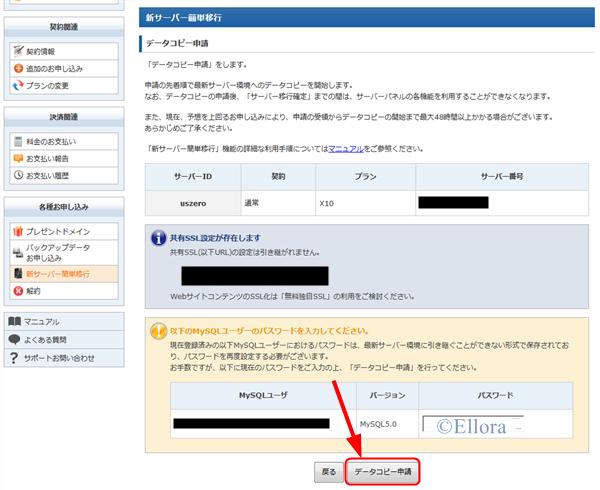 エックスサーバーデータコピー申請チェック項目