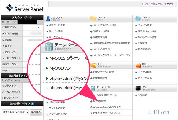 エックスサーバーでMySQLを確認する場合