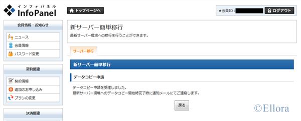 エックスサーバーデータコピー申請完了