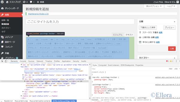 Chromeデベロッパーツールで要素を調べる