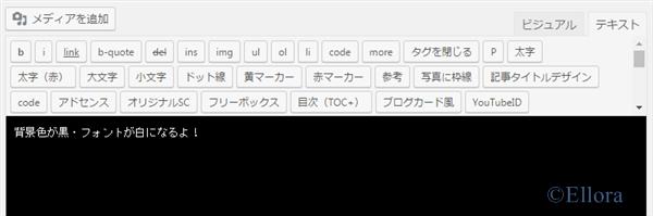 WordPress投稿画面エディタの配色を変更する