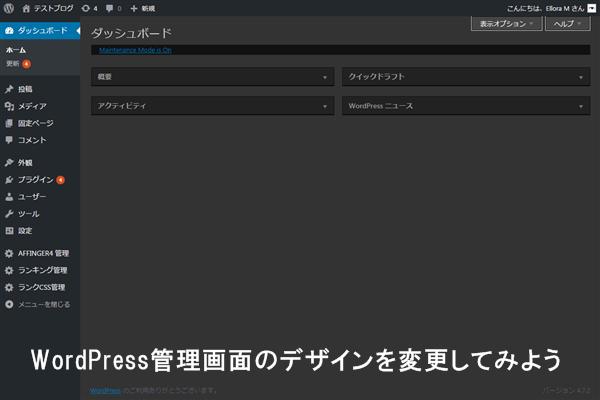StylishでWordPress管理画面のデザインを変更
