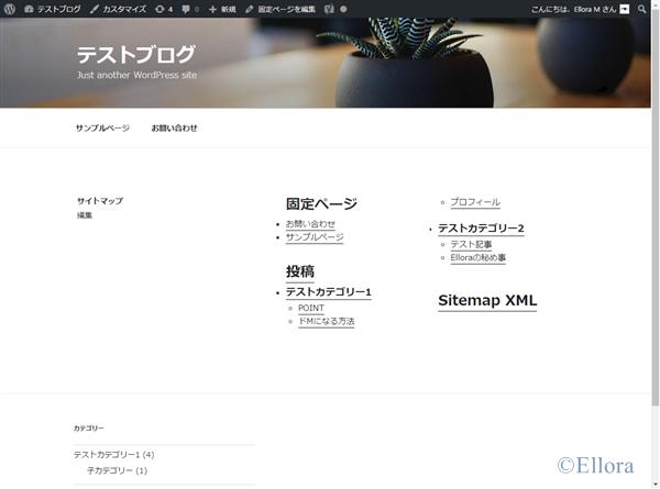 WP SEO HTML Sitemap Pluginでサイトマップを表示したところ