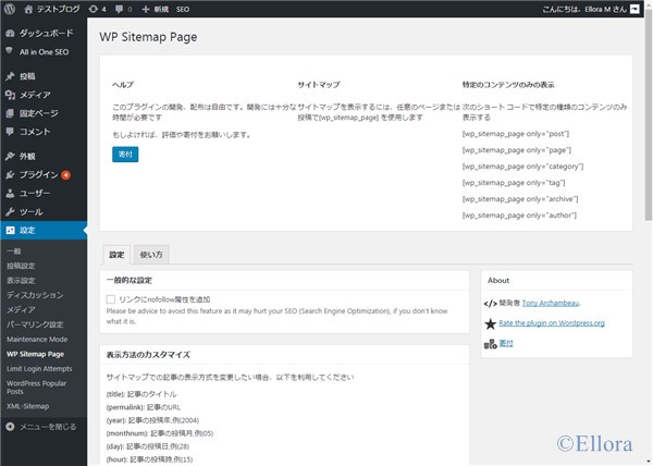 WP Sitemap Page設定画面