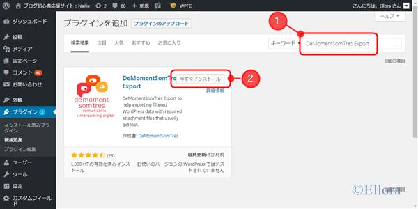 DeMomentSomTres Exportを検索してインストール
