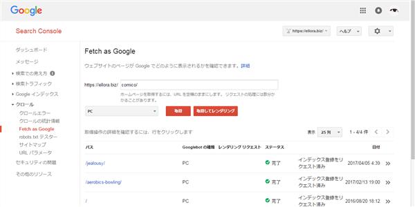 Fetch as Googleでクロール・インデックスを要求する
