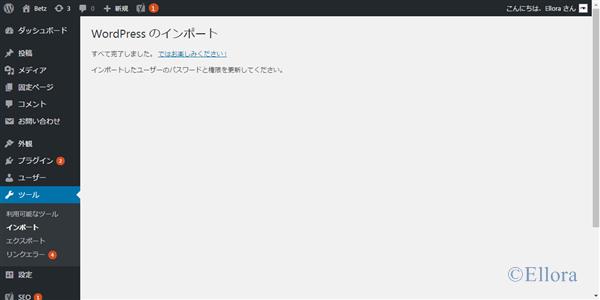 WordPressインポート完了