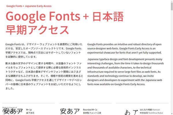 Google Fonts 日本語早期アクセス