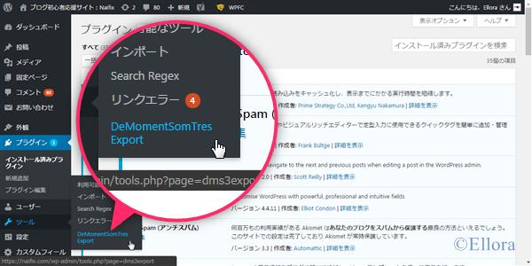 ツール内のDeMomentSomTres Exportを選択